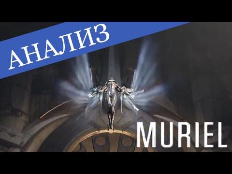 видео: paragon - Анализ - Муриель(muriel) #2