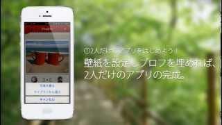 カップル専用アプリPairy - アプリの使い方(http://pairy.com)
