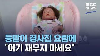 """등받이 경사진 요람에 """"아기 재우지 마세요&q…"""