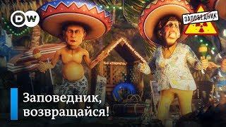 """Заповедник возвращается из отпуска – """"Заповедник"""" в отпуске, четвертая неделя"""
