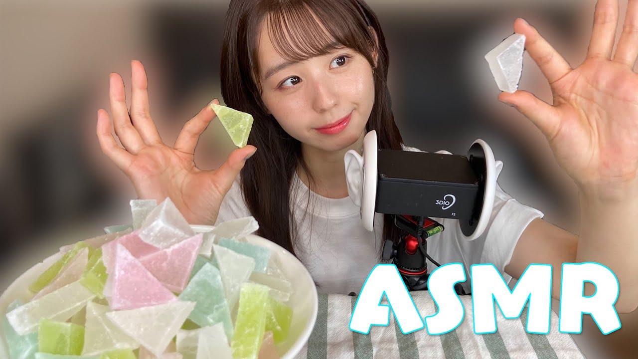 【ASMR】宝石みたいな琥珀糖の咀嚼音🌟💎 Eating sounds 音フェチ 코하쿠토*먹방 MUKBANG