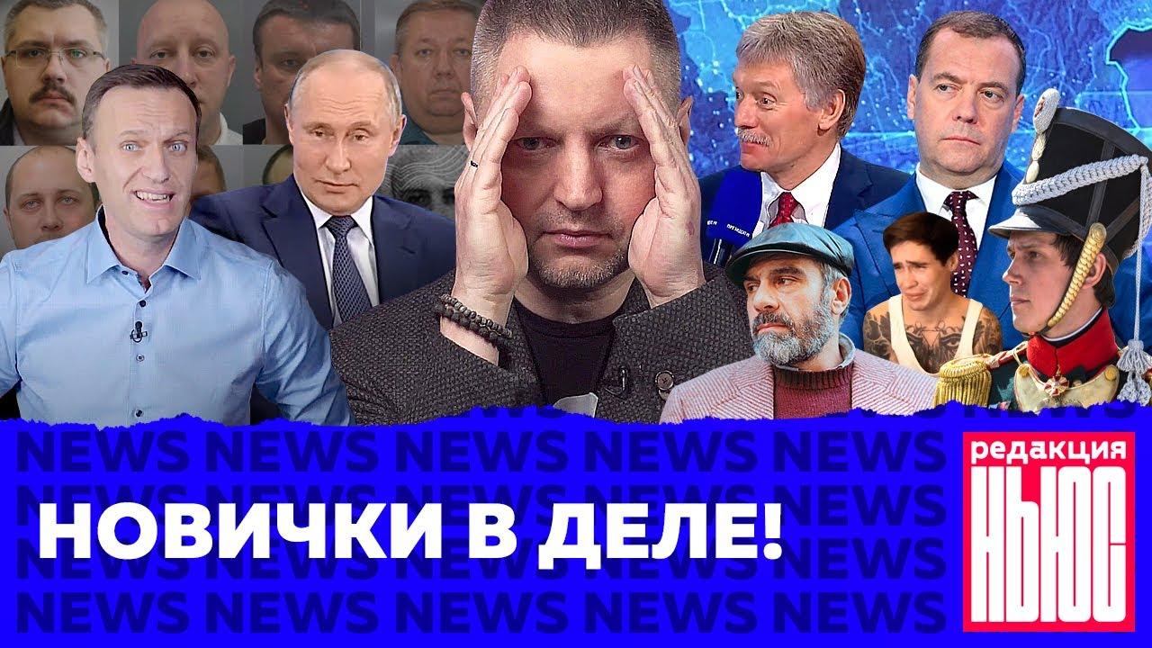 Редакция. News от 20.12.2020 Путин и отравление, клевета в интернете, «разнотык»