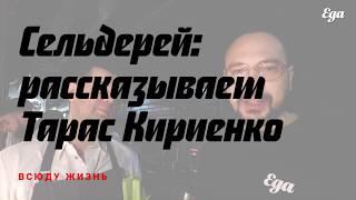 Сельдерей: рассказывает Тарас Кириенко