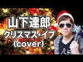 山下達郎/クリスマス・イブ (cover)