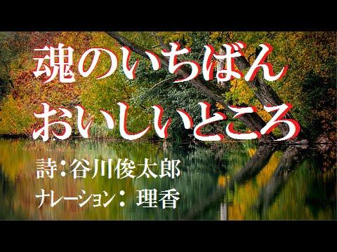 谷川俊太郎 「 魂のいちばんおいしいところ 」Shuntaro Tanikawa【詩・朗読:牧野理香】