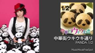 http://panda2bunno1.com/ ショートバージョンのMVはこちら→https://www...