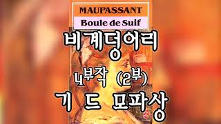 [오디오북] 비계덩어리 (2/4) - 기 드 모파상