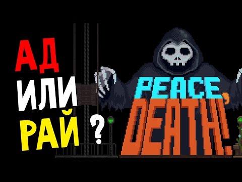 Peace, Death - РЖАЧНЫЙ СИМУЛЯТОР ЖНЕЦА (смех до слез прохождение на русском) #1