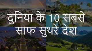 दुनिया के 10 सबसे साफ सुथरे देश | Top 10 Cleanest Countries in the World | Chotu Nai