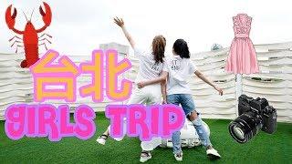 PamPamChannel~~台北GIRLS TRIP!