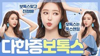 겨터파크 폐장~! 다한증보톡스효과 톡스앤필 강남본점 서…