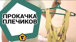Как сделать, что бы одежда не соскальзывала с плечиков
