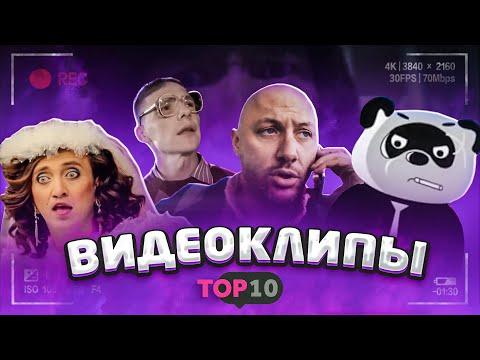 ТОП 10 самых крутых видеоклипов в КВН / Брат 2 с Бушуевым и фильм про Камызяк / #проквн