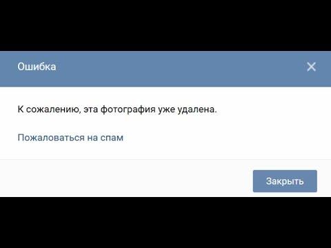 Как посмотреть удаленную скрытую фотографию ВКонтакте