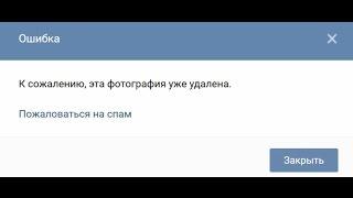 Как посмотреть удаленную скрытую фотографию ВКонтакте(Удаляет ли ВКонтакте фото на самом деле? Как посмотреть удаленную фотографию ВК восстановить удаленную..., 2016-12-16T19:38:54.000Z)