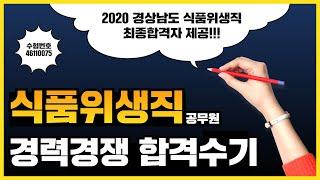 [합격수기] 2020 경상남도 식품위생직공무원 경력경쟁…