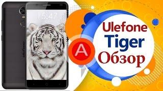 ulefone Tiger Для роботы и выхода в сеть  OTG. Обзор