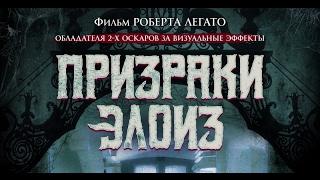 Призраки Элоиз (2017) Трейлер к фильму (Русский язык)