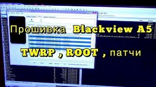 Прошивка Blackview A5 через Flashtool , установка рут , патчів через TWRP