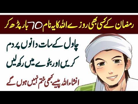 رمضان کے کسی بھی روزے میں ستر مرتبہ اللہ کا یہ نام پڑھ کر چاول کے سات دانوں پر دم کریں اور۔۔۔