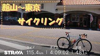 2018年5月4日 館山まで輪行をして 東京までサイクリングをしました!! フレーム:Cannondale supersixevo ultegra ホイール:shamalmille サイコン:Lezyne Supergps.