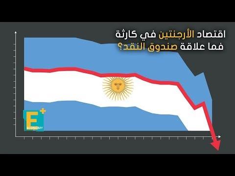 اقتصاد الأرجنتين في كارثة.. فما علاقة صندوق النقد؟