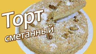 ТОРТ СМЕТАННЫЙ / ПРОСТОЙ И ВКУСНЫЙ