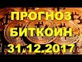 BTC/USD — Биткойн Bitcoin прогноз цены / график цены на 31.12.2017 / 31 декабря 2017 года