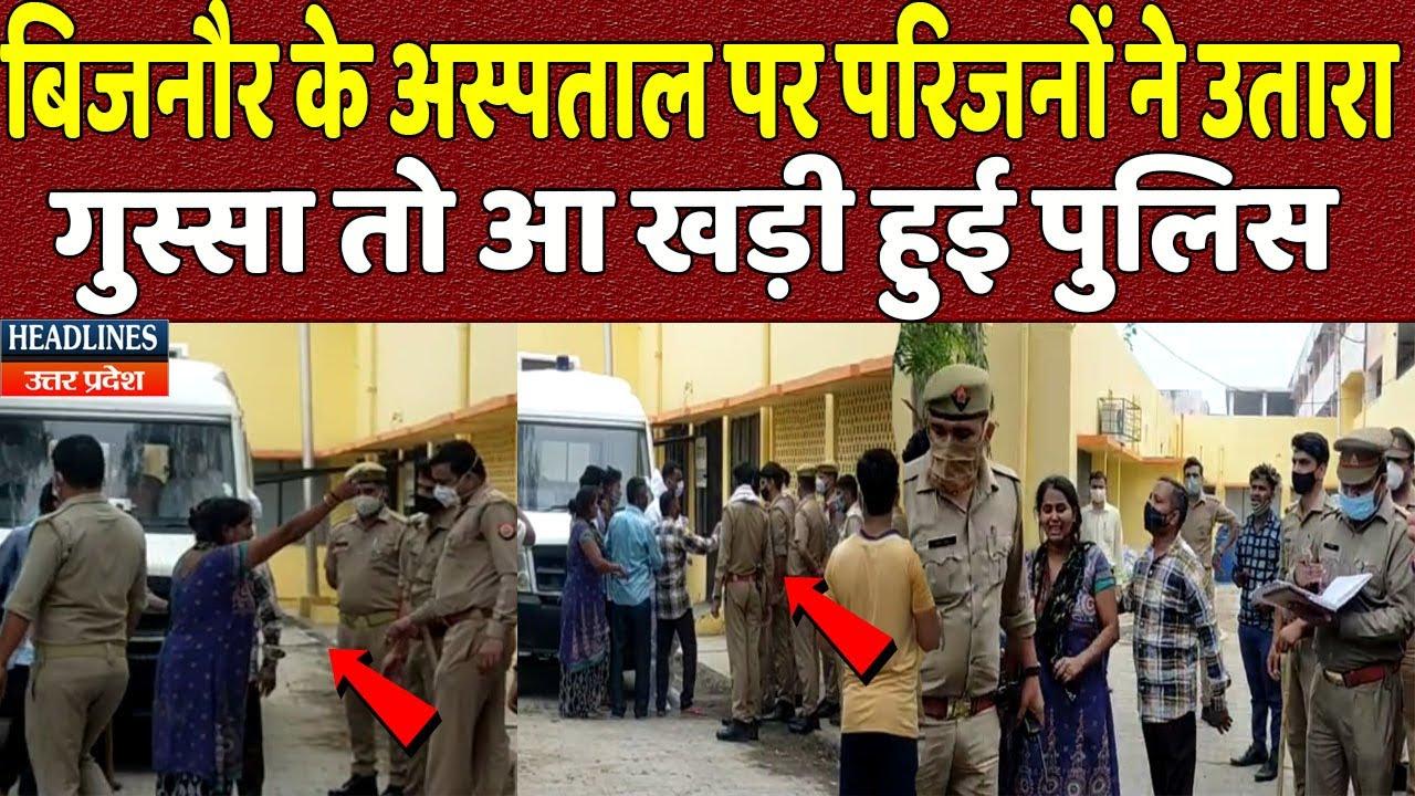 बिजनौर के अस्पताल पर परिजनों ने उतारा गुस्सा तो आ खड़ी हुई पुलिस | Headlines Up Uttarakhand