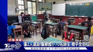 沒停班!小孩誰要顧?全台停課首日 家長仍帶孩到校|TVBS新聞