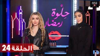 ح 24: حلوة رمضان 2019 مع هنا الزاهد وفاطمة المهنا
