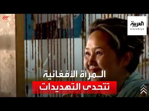 المرأة الأفغانية ضحية صراع السلطة في أفغانستان تتحدى التهديدات