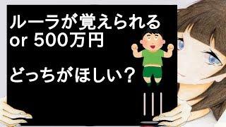 ルーラが覚えられるor500万円 どっちがほしい?【2ch】