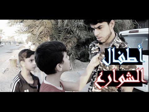 فلم كوميدي عراقي قصير 2017 #أطفال الشوارع * يفوتك