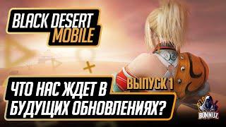 Black Desert Mobile: Что ждет в будущих обновлениях? Тренировочная башня, торговля. Выпуск 1.