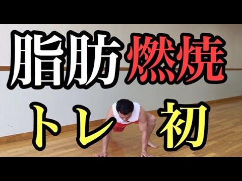 【ONEBODYクラブ】脂肪燃焼トレーニング「スパイダー~クランチ~スクワット」