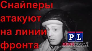 Снайперы атакуют на линии фронта в Украинской войне