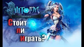 🔥 Шторм онлайн — обзор, геймплей💥 Стоит ли играть в MMORPG Storm Online