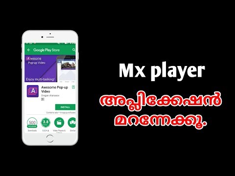 എന്നി ഈ ആപ്പ് മതിയോ ? 2018 | MALAYALAM LATEST | Best Video Player Use Android.How to???.