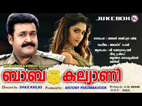 BABA KALYANI Official Audio Jukebox | Malayalam Film Songs | Mohanlal | Mamta Mohandas
