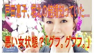 戸田恵子、堀北の結婚知っていた…悪い女状態?「グフ。グフフ。」 女優...
