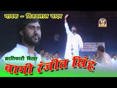 Bhojpuri  Birha Vijay lal yadav || BAAGI RANJEET SINGH KRANTIKARI ||