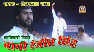 Gambar cover Bhojpuri  Birha Vijay lal yadav    BAAGI RANJEET SINGH KRANTIKARI   