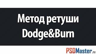 Фотошоп видеоурок - Метод ретуши Dodge&Burn