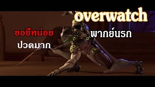 Overwatch animated