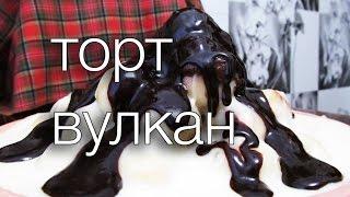 торт вулкан #Рецепты SMARTKoK