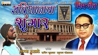 सविंधानाचा श्रृंगार | अण्णा सुरवाडे - Sanvidhaan - A tribute to the Architect of Indian Constitution
