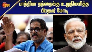 பாத்திமா தந்தைக்கு உறுதியளித்த பிரதமர் மோடி | NationalNews | Tamil News | Sun News