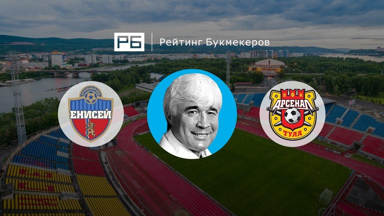 Прогноз на матч Арсенал - Енисей