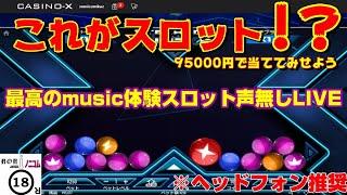 【オンラインカジノ】TECHNO TUMBLE最高の音楽スロットで決めるw【CasinoXニコム】